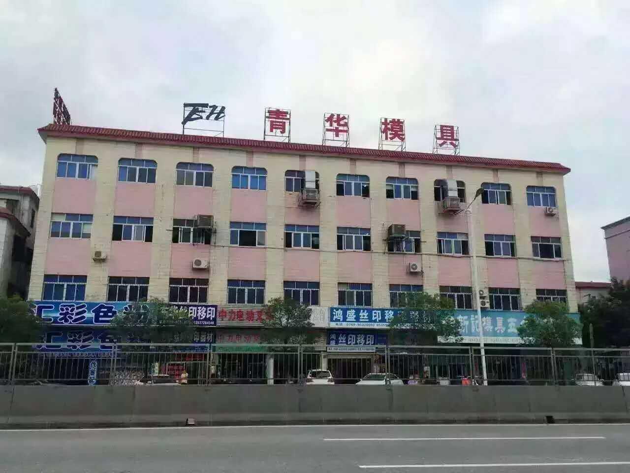 青华模具学院