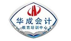 华成会计浙师大分校