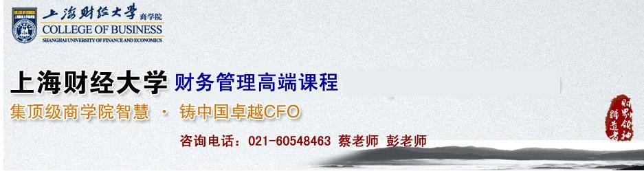 上海企业管理培训中心