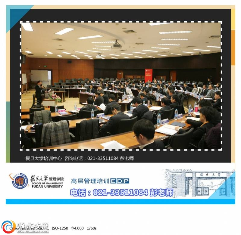 上海复旦大学企业管理培训中心
