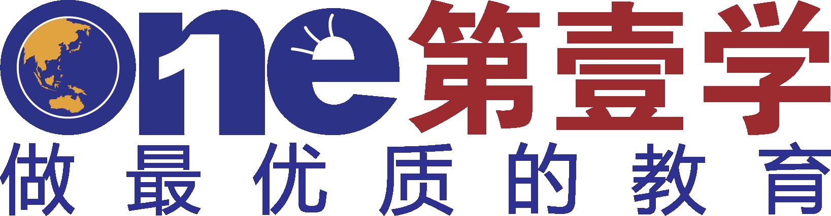 第一学国际语言培训学校