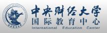 中央财经大学国际教育中心