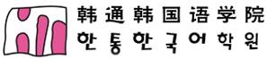 北京韩通韩国语学院