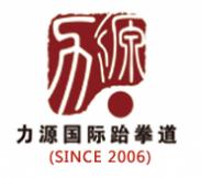 北京力源国际跆拳道馆
