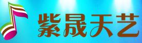 紫晟天艺(北京)文化艺术发展有限公司