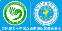 ICLTA国际汉语教师北京报考中心