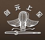 北京剑元上至剑道俱乐部