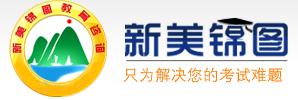 北京新美锦图教育咨询有限公司
