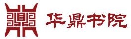 北京华鼎书院文化发展有限公司