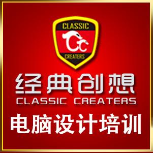 北京经典创想电脑培训学校