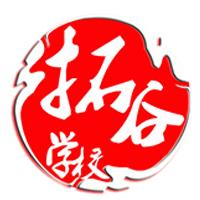 拓谷职业培训学校
