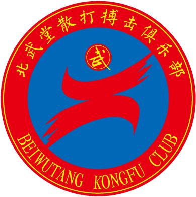 北京北武堂散打搏击格斗泰拳俱乐部