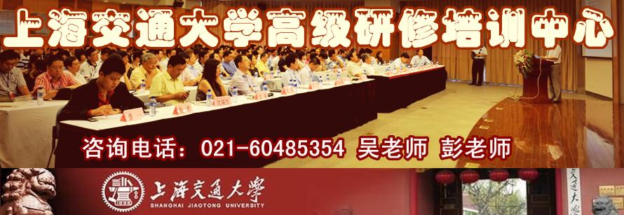 上海交大企业管理培训中心