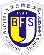北京外国语大学在职研修
