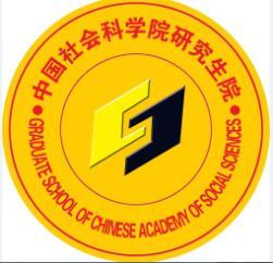 中国社会科学院研究生院深圳教学中心