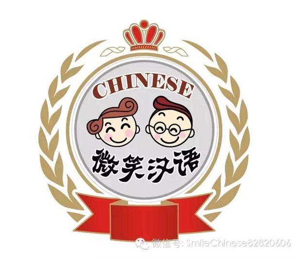 大连微笑汉语国际学校