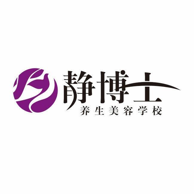 杭州市静博士美容职业技能培训学校
