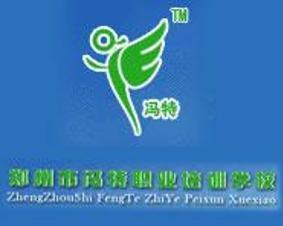 郑州市冯特职业培训学校