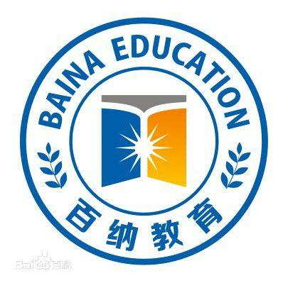 惠州百纳教育培训有限公司