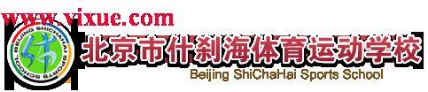 北京市什刹海体育运动学校