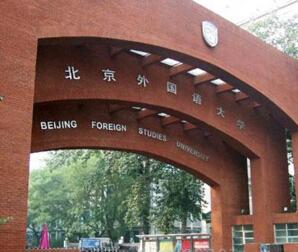 北京外国语大学高级管理培训中心