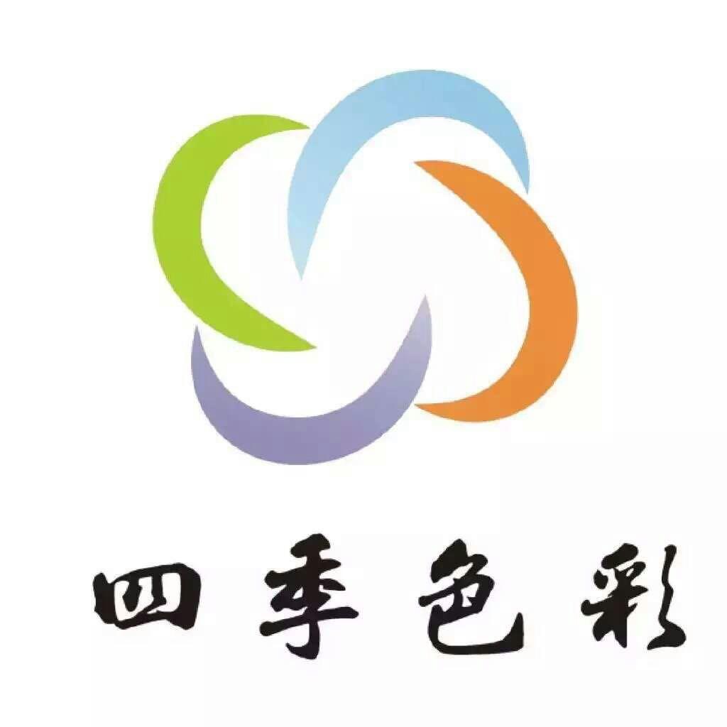 武汉四季色彩形象设计有限公司