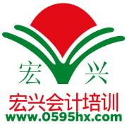 晋江宏兴会计培训学校